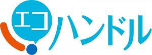 エコハンドル ロゴ