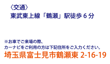 tsurusehigashi_acc_text