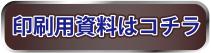 yamamuro_shiryo_btn