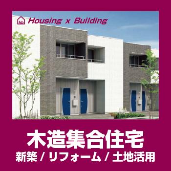 高栄工務店の建築/リフォームのイメージ
